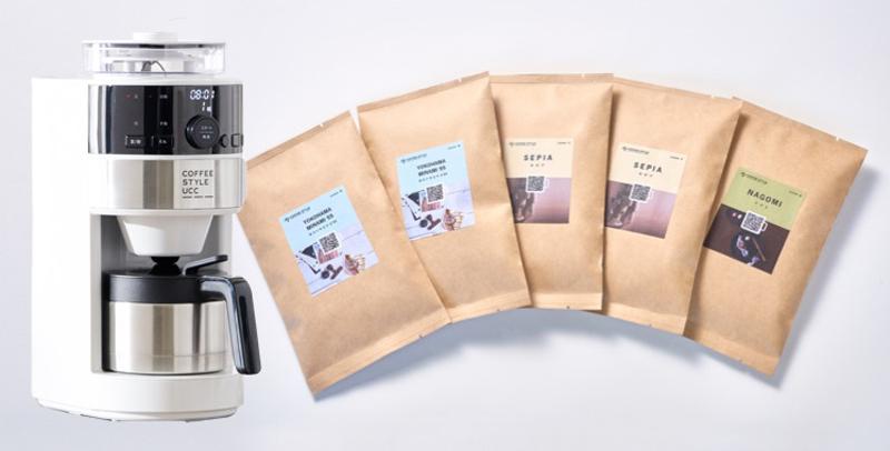 コーン式全自動コーヒーメーカーのレンタルセットコース(5種類のコーヒー豆)