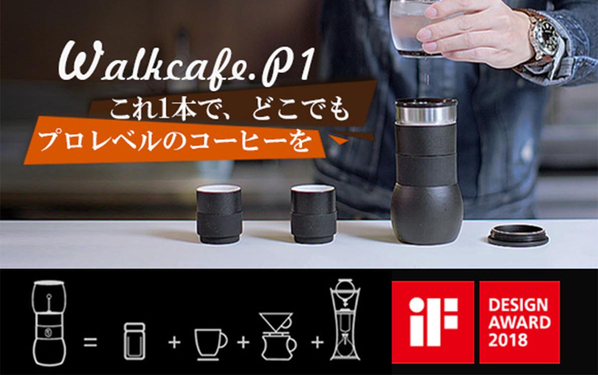 氷出しコーヒーとハンドドリップコーヒーが淹れられる!4in1多機能コーヒーメーカー「Walkcafe.P1」登場