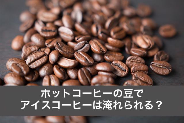 ホットコーヒーの豆のイメージ画像