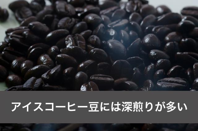 深煎りのコーヒー豆