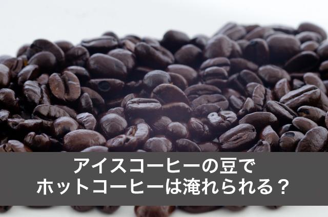 アイスコーヒー豆のイメージ画像2