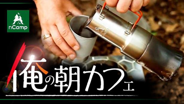 nCamp カフェ