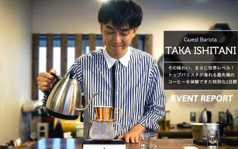 【レポート】その味わい、まさに世界レベル!トップバリスタ・石谷 貴之が淹れる最先端のコーヒーを体験できた特別な2日間
