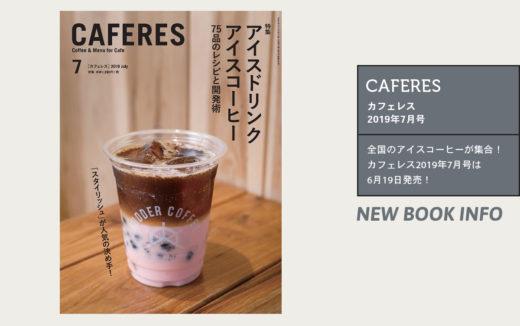 全国のアイスコーヒーが集合!カフェレス2019年7月号は6月19日発売!