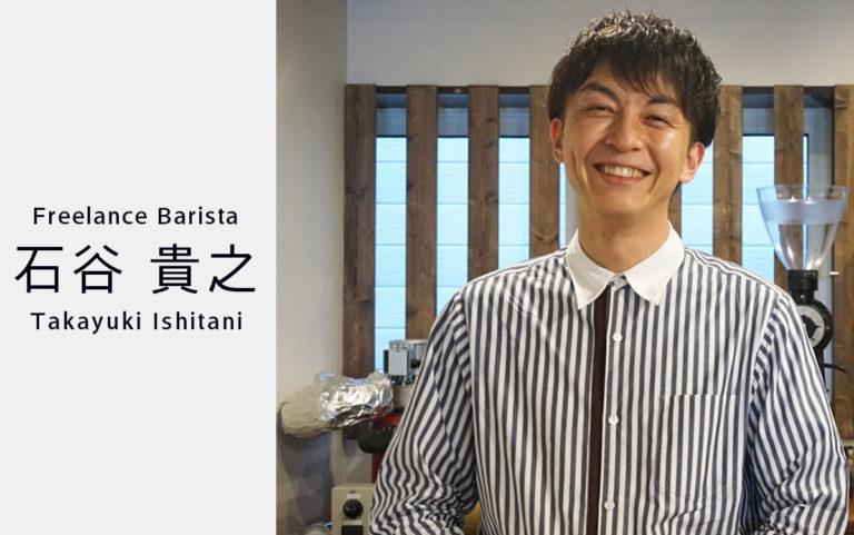 日本チャンピオンに訊いた7つの質問!バリスタ・石谷 貴之さんにお話を伺いました!