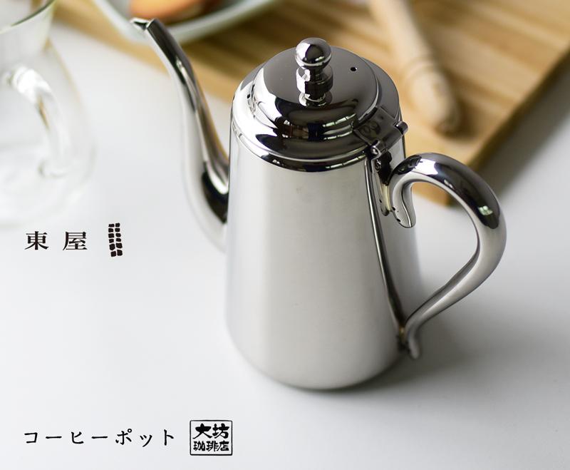 東屋・コーヒーポットイメージ