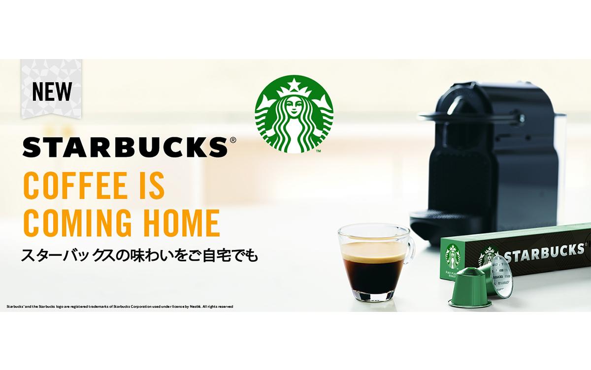 3種のスターバックスのコーヒーを自宅で楽しめる!ネスレから「ネスプレッソ」専用コーヒーカプセル登場