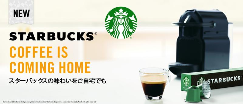 ネスプレッソスターバックスコーヒーカプセルイメージ