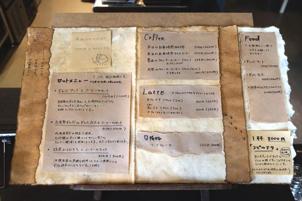 ハリー・ポッターに出てくる『忍びの地図』をイメージしたメニュー表