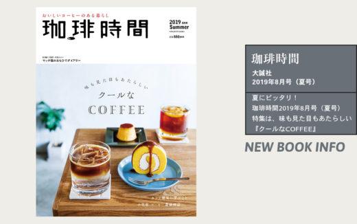夏にピッタリ!珈琲時間2019年8月号(夏号)特集は、味も見た目もあたらしい『クールなCOFFEE』