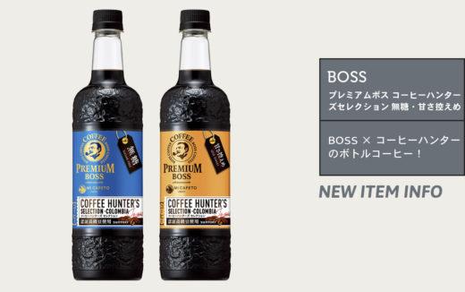 BOSS × コーヒーハンターのボトルコーヒー!『プレミアムボス コーヒーハンターズセレクション 無糖・甘さ控えめ』