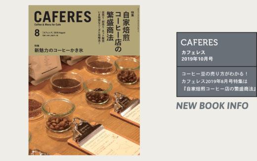 コーヒー豆の売り方がわかる!カフェレス2019年8月号特集は『自家焙煎コーヒー店の繁盛商法』