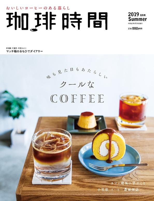 珈琲時間2019年8月号(夏号)表紙