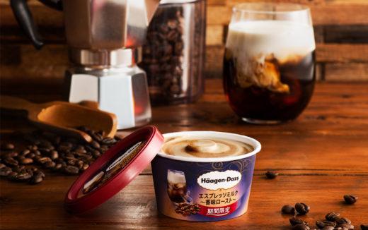 3つの焙煎度合いを組み合わせ!ハーゲンダッツの新製品はコーヒー好き必食の商品!