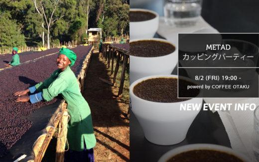 【イベント告知】コーヒー生産地の声が聞ける!上質なコーヒーが飲める!METADカッピングパーティー開催!
