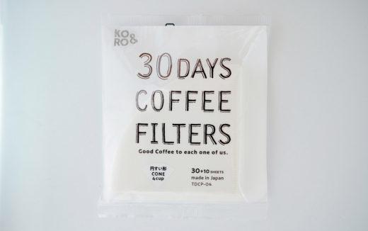 スムーズにコーヒーが淹れられるペーパーフィルター『30 Days Coffee Filters』登場!