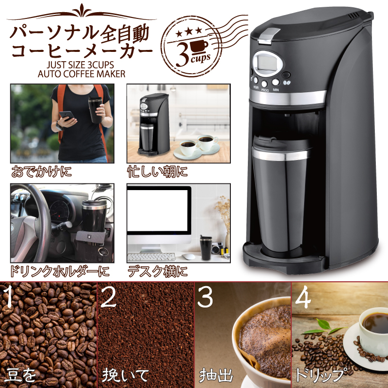 ヒロ・コーポレーション / パーソナル全自動コーヒーメーカー CM-502E仕様