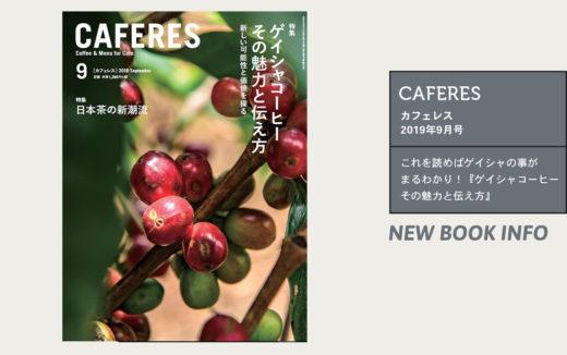 これを読めばゲイシャの事がまるわかり!カフェレス2019年9月号特集は『ゲイシャコーヒーその魅力と伝え方』