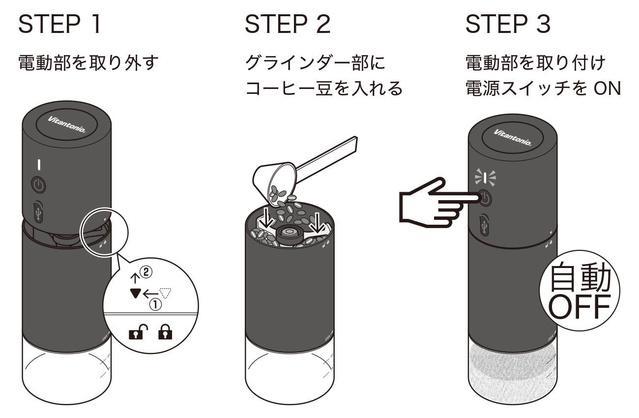 ビタントニオ コードレスコーヒーグラインダー 操作性