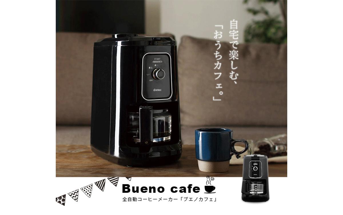 簡単操作で挽目調整がラクラク!ドリテックから全自動コーヒーメーカー「ブエノカフェ」登場!