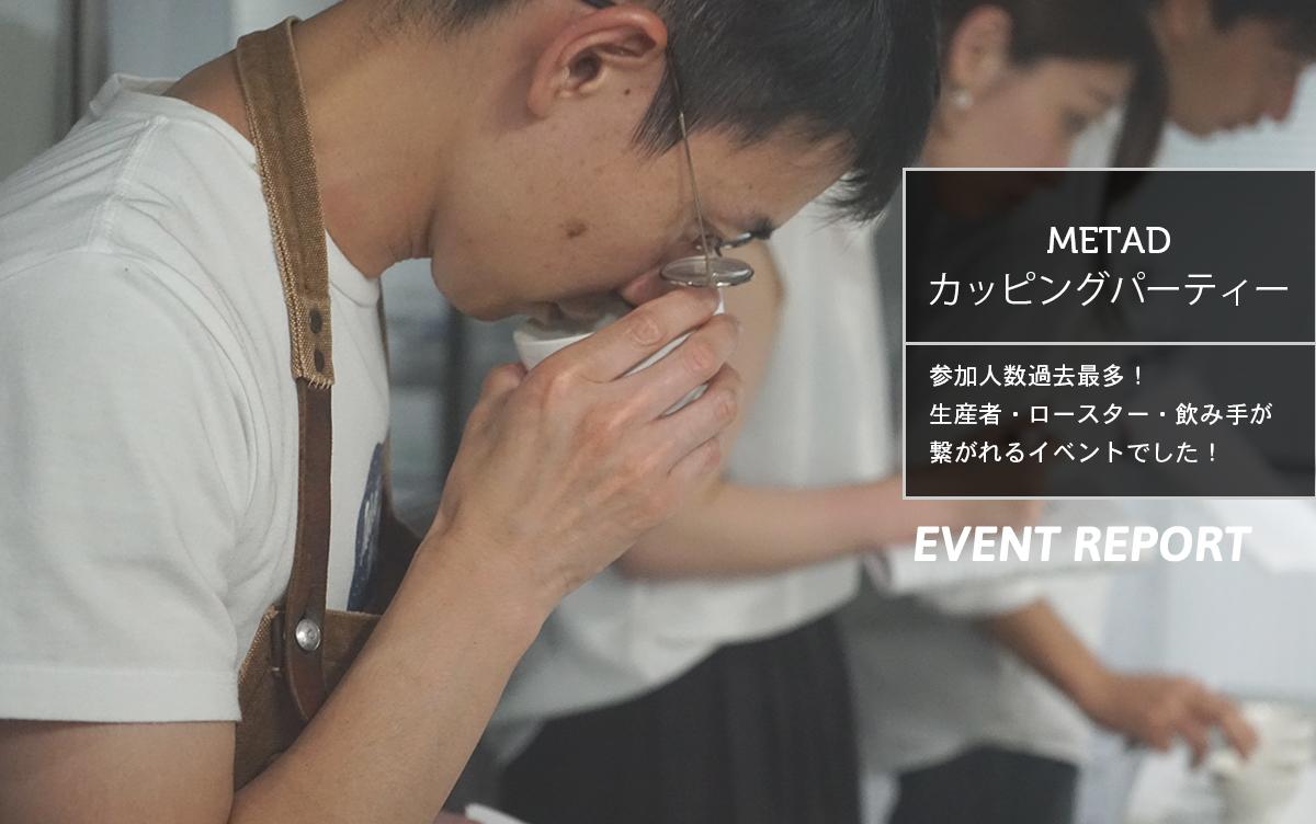 【レポート】参加人数過去最多!METAD社カッピングパーティーは生産者・ロースター・飲み手が繋がれるイベントでした!