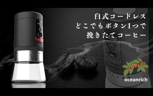 oceanrichの電動ミル『自動コーヒーグラインダーG1』が買い!な3つの理由