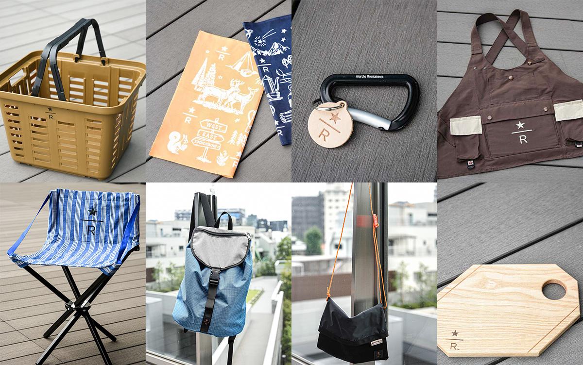スターバックス リザーブ® ロースタリー 東京 × ビームスのコラボ!アウトドアで活躍する8アイテムが数量限定で発売!