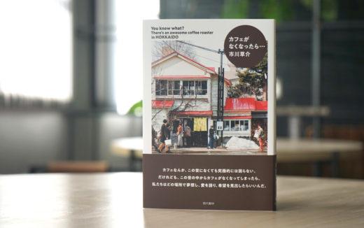 MORIHICO.の軌跡あるいは代表市川草介さんから学ぶ、コーヒービジネスの在り方|カフェがなくなったら…