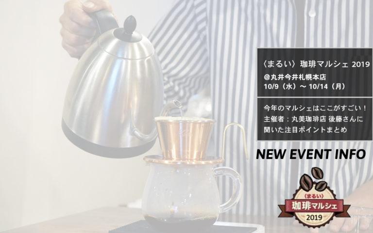 2019年の〈まるい〉珈琲マルシェはここがすごい!主催者:丸美珈琲店 後藤さんに聞いた注目ポイントをまとめました!