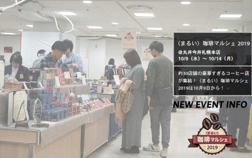 【店舗まとめ】約30店舗の豪華すぎるコーヒー店が集結!〈まるい〉珈琲マルシェ2019は10月9日から!