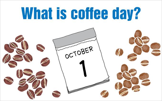 10月1日が『国際コーヒーの日』って知ってた? | もしくは全日本コーヒー協会が定めた『コーヒーの日』について
