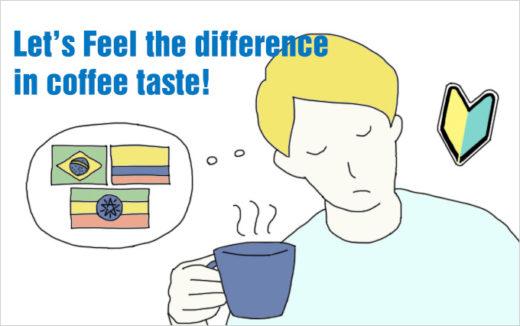 【初心者向け】コーヒーの味の違いがわからなかった僕が実践した4つの方法