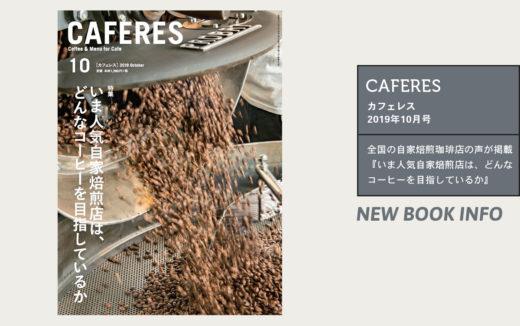 全国の自家焙煎珈琲店の声が掲載!カフェレス2019年10月号特集は『いま人気自家焙煎店は、どんなコーヒーを目指しているか』