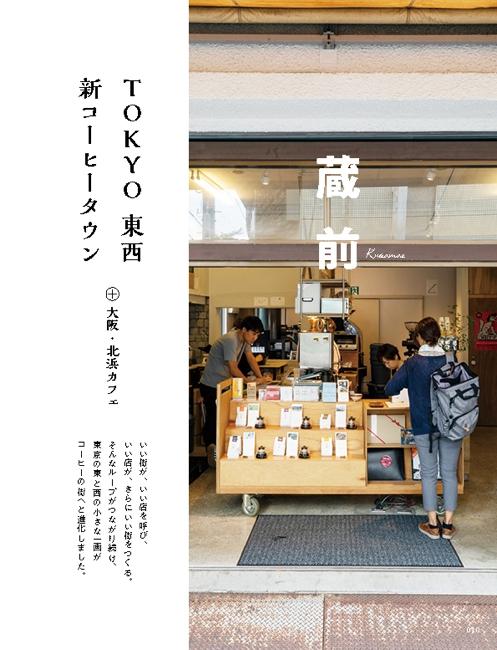珈琲時間2019年11月号(秋号)イメージ1