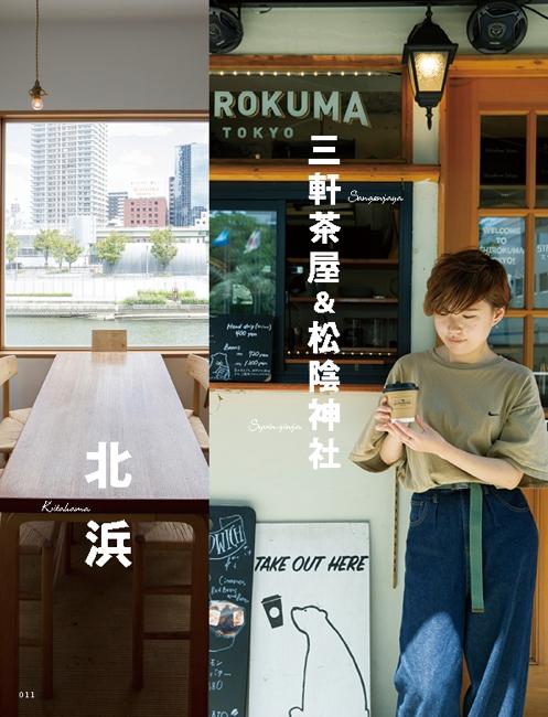珈琲時間2019年11月号(秋号)イメージ2