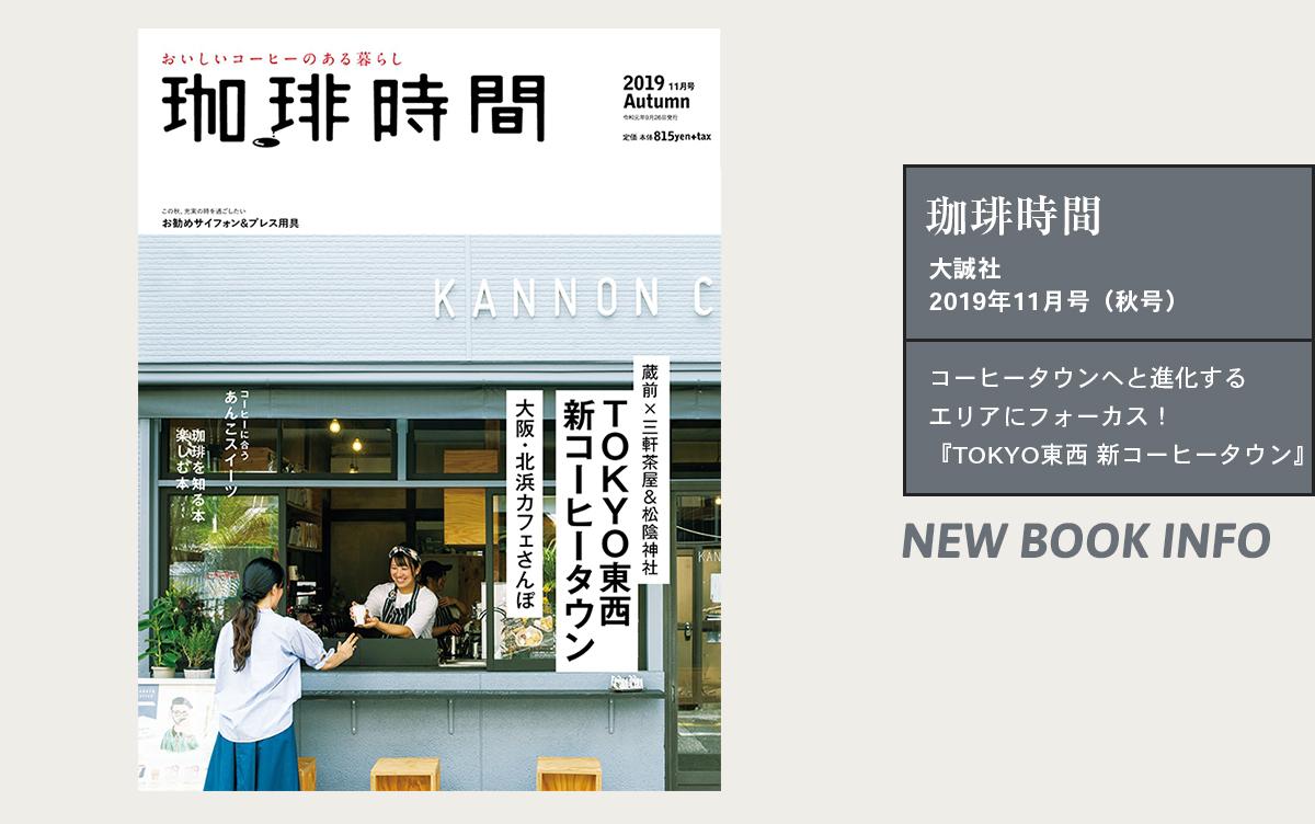 コーヒータウンへと進化するエリアにフォーカス!珈琲時間2019年11月号(秋号)特集は『TOKYO東西 新コーヒータウン』