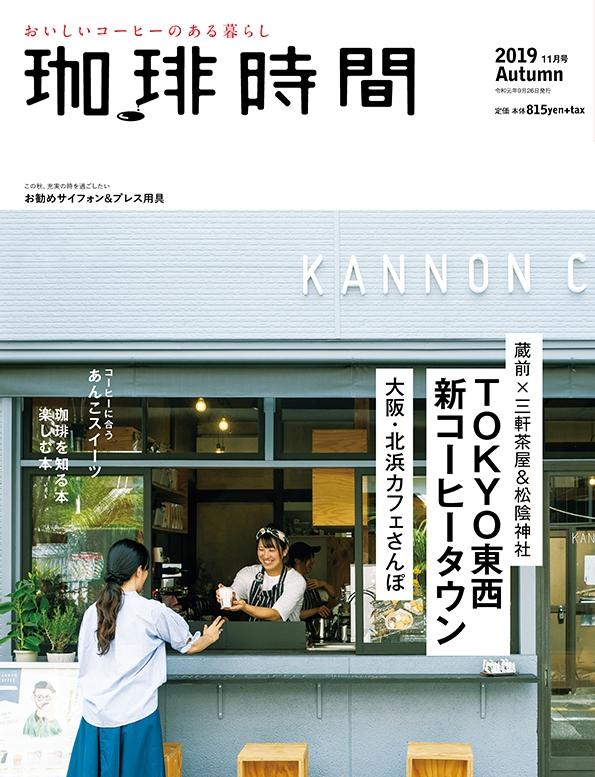 珈琲時間2019年11月号(秋号)表紙