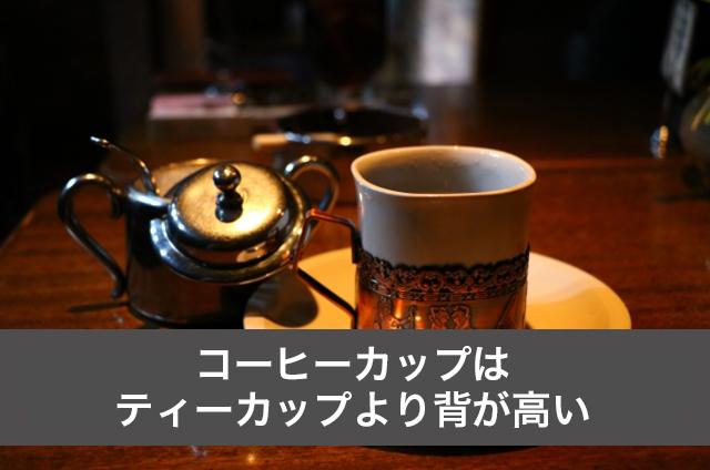 背が高いコーヒーカップ