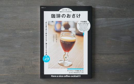 ここまでコーヒーカクテルにフォーカスした本があっただろうか?圧倒的な情報量のムック『珈琲のおさけ』