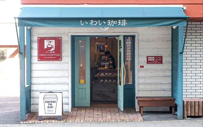いわい珈琲 月寒店