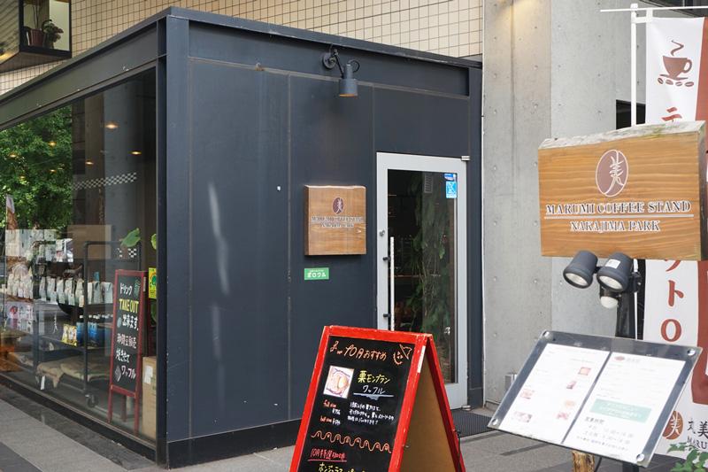 丸美珈琲店中島公園店