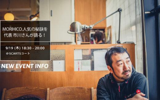 【イベント告知】MORIHICO.人気の秘訣を代表 市川さんが語る。図書情報館のイベントがコーヒー好きならずとも見逃せない!