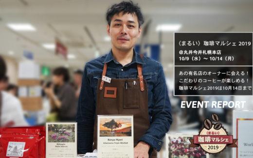【レポート】あの有名店のオーナーに会える!こだわりのコーヒーが楽しめる!〈まるい〉珈琲マルシェ2019は10月14日まで!