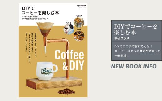 DIYでここまで作れるとは!コーヒー × DIYの魅力が詰まった一冊『DIYでコーヒーを楽しむ本』登場!