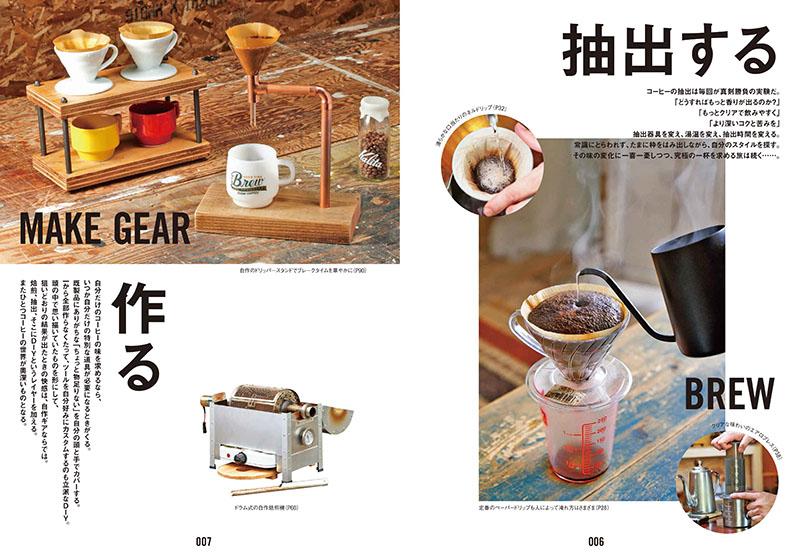 『DIYでコーヒーを楽しむ本』イメージ