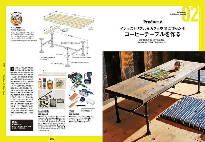 『DIYでコーヒーを楽しむ本』コーヒーテーブル