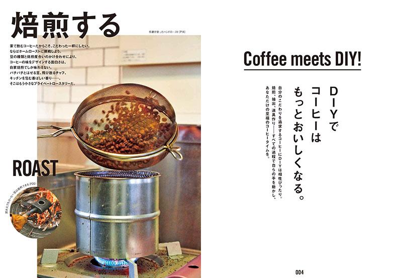 『DIYでコーヒーを楽しむ本』焙煎パート1