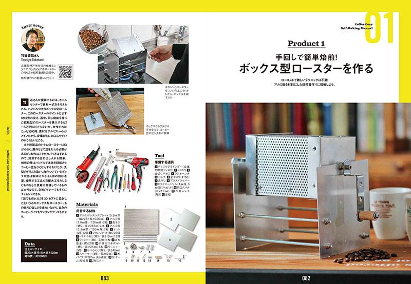 『DIYでコーヒーを楽しむ本』焙煎パート2