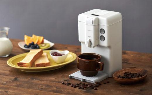 ここまで操作が簡単な全自動コーヒーメーカー、なかなか無いのでは?ドウシシャから1杯用コーヒーメーカー『CMU-501』登場