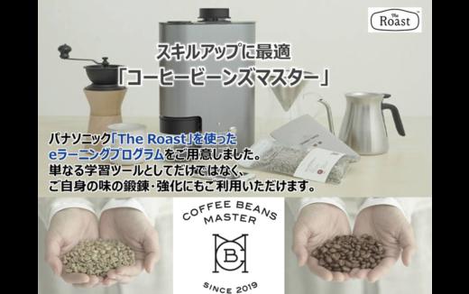 これは画期的!パナソニックのスマート焙煎機The Roastを使ってコーヒーを学ぶプログラム『コーヒービーンズマスター』が開始します